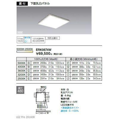 遠藤照明 LEDZ 調光調色シリーズ 調光調色LEDスクエアベースライト 下面乳白パネル形 ERK9874W