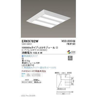 遠藤照明 LEDZ SD series スクエアベースライト 下面開放形 ERK9782W