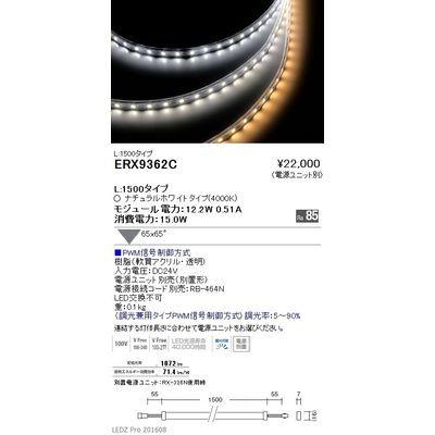 遠藤照明 LEDZ series 間接照明 フレキシブルテープライト(クリアスリーブ) ERX9362C