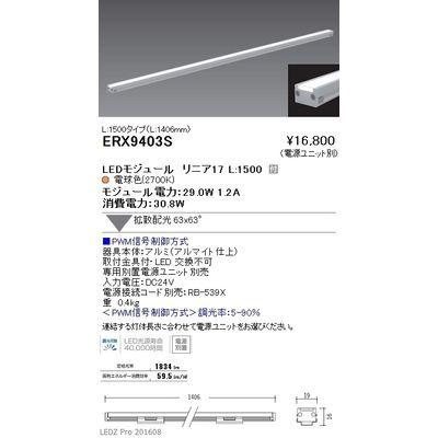 遠藤照明 LEDZ Linear17 series/Special LEDZ series 間接照明/ディスプレイライト(棚下ライン照明) ERX9403S