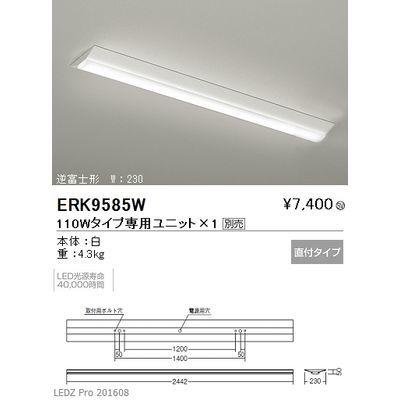 遠藤照明 LEDZ SD series ベースライト 逆富士形 ERK9585W