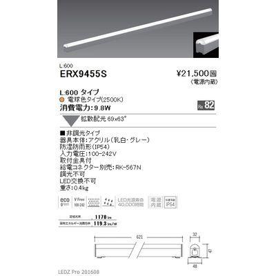 遠藤照明 LEDZ Linear32 series 間接照明(屋内外兼用) ERX9455S