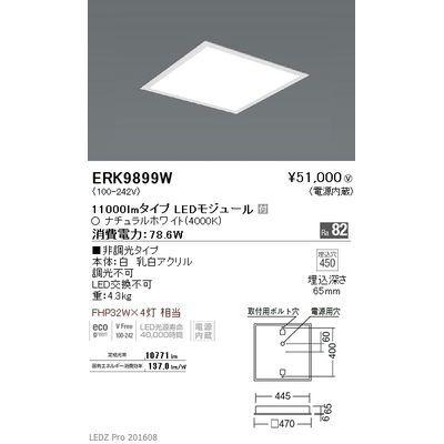 遠藤照明 LEDZ FLAT BASE series スクエアベースライト 下面乳白パネル形 ERK9899W