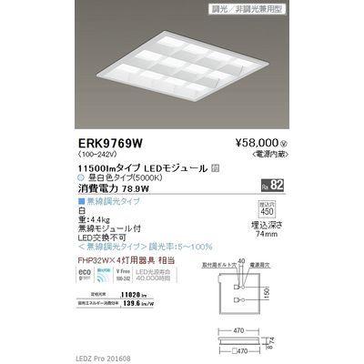 遠藤照明 LEDZ SD series スクエアベースライト 白ルーバ形 ERK9769W