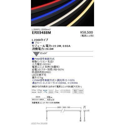 遠藤照明 LEDZ series 間接照明(屋内外兼用) ERX9488M