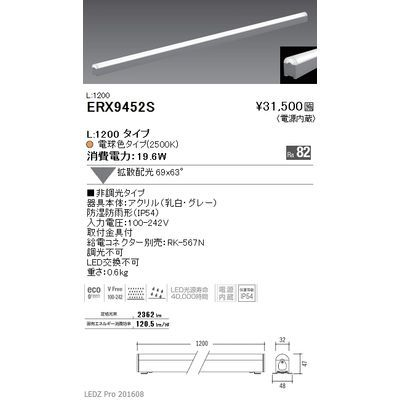 遠藤照明 LEDZ Linear32 series 間接照明(屋内外兼用) ERX9452S