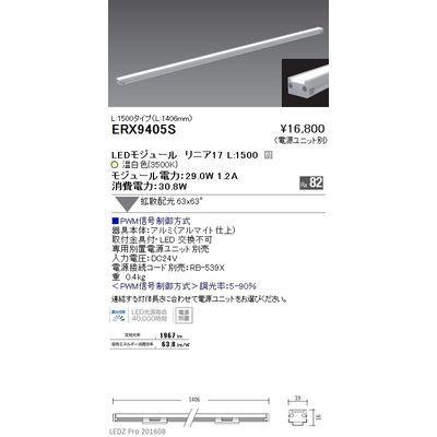遠藤照明 LEDZ Linear17 series/Special LEDZ series 間接照明/ディスプレイライト(棚下ライン照明) ERX9405S