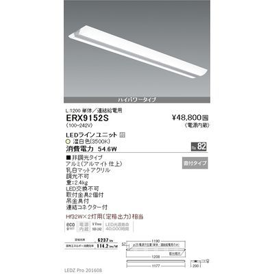 遠藤照明 LEDZ ERX9152S SOLID TUBE series LEDZ デザインベースライト ウィングタイプ/ペンダント SOLID ERX9152S, カーテンインテリア シロヤマ:f72f86fe --- gamenavi.club
