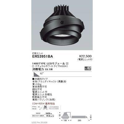 遠藤照明 LEDZ MOVING GYRO SYSTEM ムービングジャイロシステム ERS3951BA