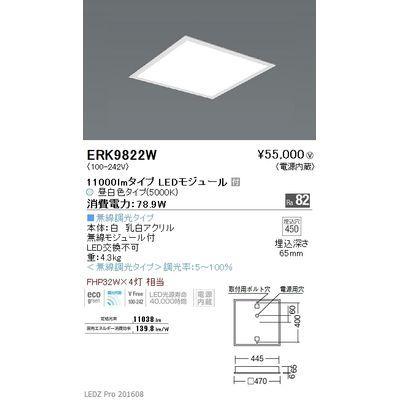 遠藤照明 LEDZ FLAT BASE series スクエアベースライト 下面乳白パネル形 ERK9822W