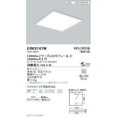 遠藤照明 LEDZ FLAT BASE series スクエアベースライト 下面乳白パネル形 ERK9747W