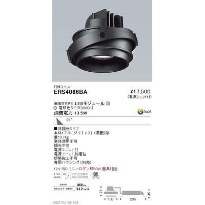遠藤照明 LEDZ MOVING GYRO SYSTEM ムービングジャイロシステム ERS4066BA