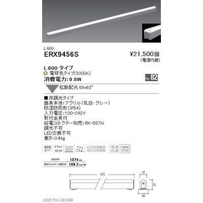 遠藤照明 LEDZ Linear32 series 間接照明(屋内外兼用) ERX9456S