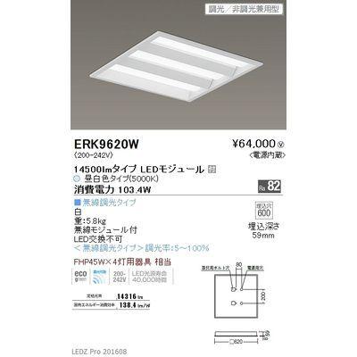 遠藤照明 LEDZ SD series スクエアベースライト 下面開放形 ERK9620W