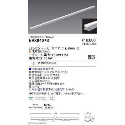 遠藤照明 LEDZ Linear17 series/Special LEDZ series 間接照明/ディスプレイライト(棚下ライン照明) ERX9407S