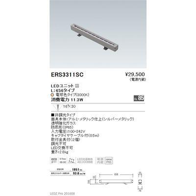 遠藤照明 LEDZ L series 間接照明(屋外用) ERS3311SC