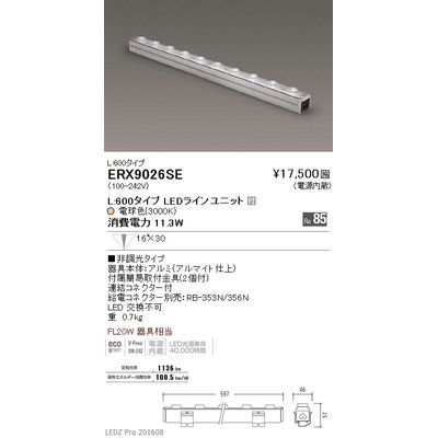 遠藤照明 LEDZ L series 間接照明 フラッドライト(ビームレンズ) ERX9026SE