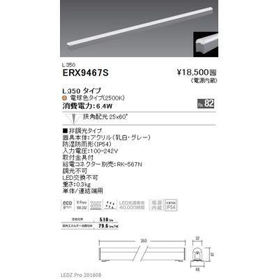 遠藤照明 LEDZ Linear32 series 間接照明(屋内外兼用) ERX9467S