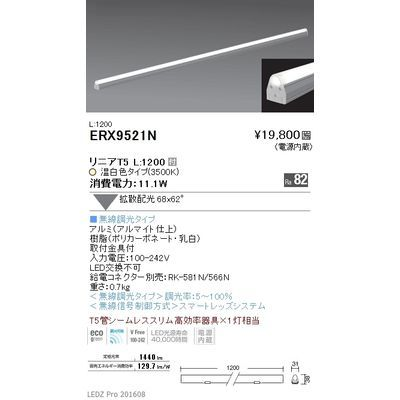遠藤照明 間接照明 リニアT5 L:1200 ERX9521N