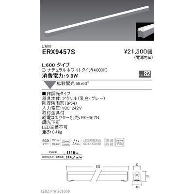 遠藤照明 LEDZ Linear32 series 間接照明(屋内外兼用) ERX9457S