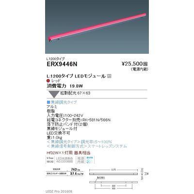 遠藤照明 LEDZ TUBE series 間接照明 ERX9446N