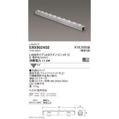 遠藤照明 LEDZ L series 間接照明 フラッドライト(ビームレンズ) ERX9024SE