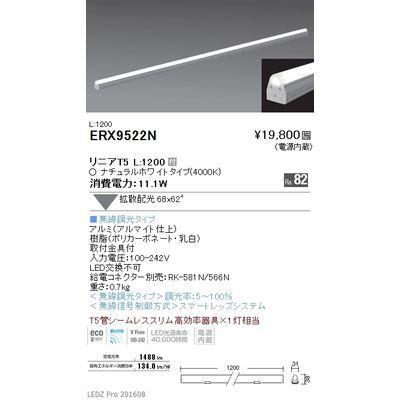 遠藤照明 間接照明 リニアT5 L:1200 ERX9522N