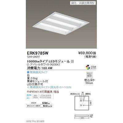 遠藤照明 LEDZ SD series スクエアベースライト 下面開放形 ERK9785W