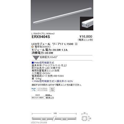 遠藤照明 LEDZ Linear17 series/Special LEDZ series 間接照明/ディスプレイライト(棚下ライン照明) ERX9404S