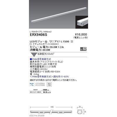 遠藤照明 LEDZ Linear17 series/Special LEDZ series 間接照明/ディスプレイライト(棚下ライン照明) ERX9406S