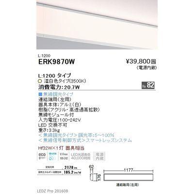 遠藤照明 LEDZ series 間接照明 ERK9870W