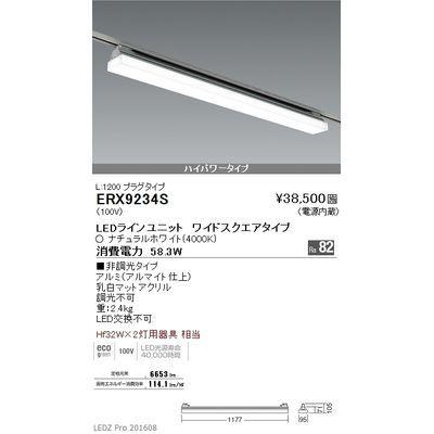 遠藤照明 LEDZ SOLID TUBE series デザインベースライト ワイドスクエアタイプ ERX9234S