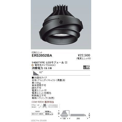 遠藤照明 LEDZ MOVING GYRO SYSTEM ムービングジャイロシステム ERS3952BA