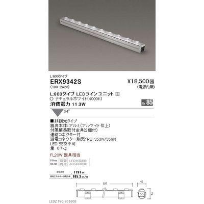 遠藤照明 LEDZ L series 間接照明 フラッドライト(ビームレンズ) ERX9342S