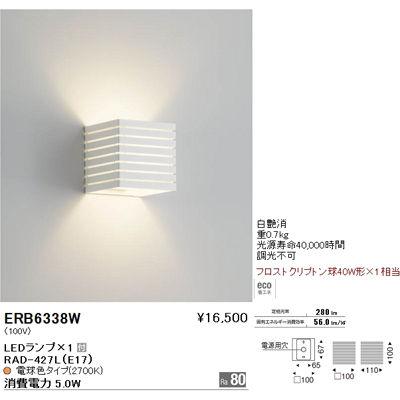 遠藤照明 ブラケットライト〈LEDランプ付〉 ERB6338W