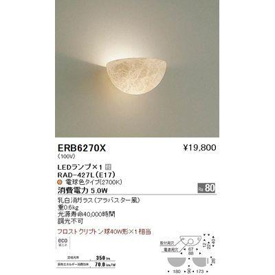 遠藤照明 ブラケットライト〈LEDランプ付〉 ERB6270X