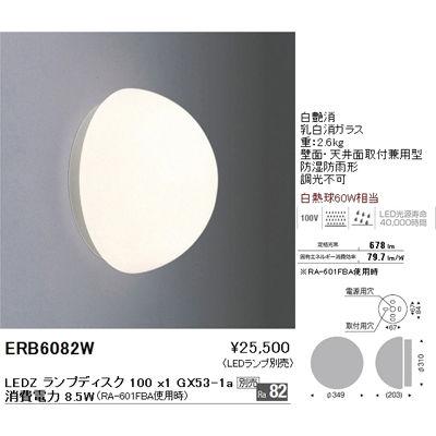遠藤照明 アウトドア ブラケット〈LEDランプ別売〉 ERB6082W