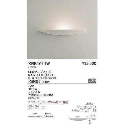 遠藤照明 ブラケットライト〈LEDランプ付〉 XRB1011W