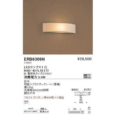 遠藤照明 ブラケットライト〈LEDランプ付〉 ERB6306N