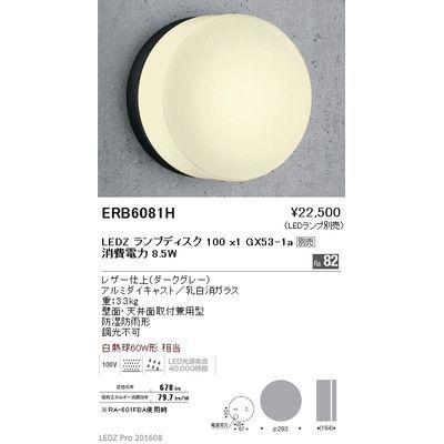 遠藤照明 アウトドア ブラケット〈LEDランプ別売〉 ERB6081H