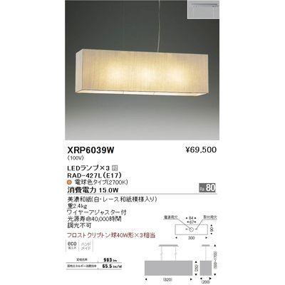 遠藤照明 ペンダントライト〈LEDランプ付〉 XRP6039W