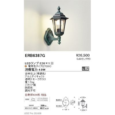 遠藤照明 アウトドア ブラケット〈LEDランプ付〉 ERB6387G