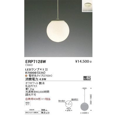 遠藤照明 ペンダントライト〈LEDランプ付〉 ERP7128W