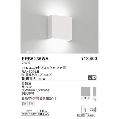 遠藤照明 ブラケットライト〈LEDユニット付〉 ERB6136WA