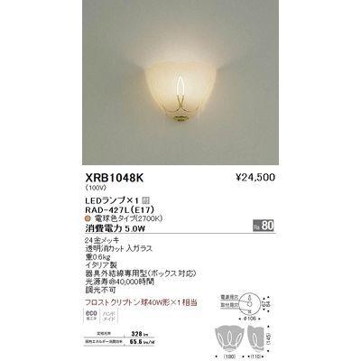 遠藤照明 ブラケットライト〈LEDランプ付〉 XRB1048K