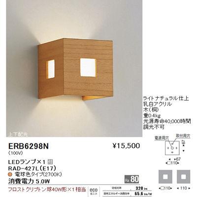 遠藤照明 ブラケットライト〈LEDランプ付〉 ERB6298N