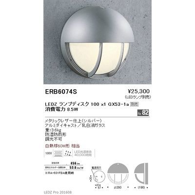 遠藤照明 アウトドア ブラケット〈LEDランプ別売〉 ERB6074S