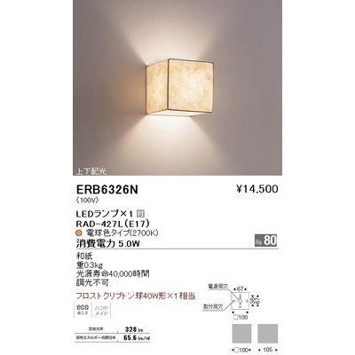 遠藤照明 ブラケットライト〈LEDランプ付〉 ERB6326N