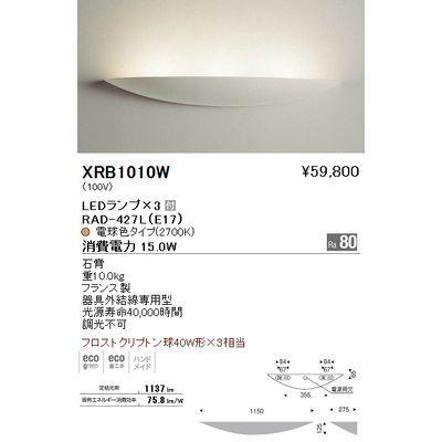遠藤照明 ブラケットライト〈LEDランプ付〉 XRB1010W