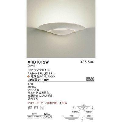 遠藤照明 ブラケットライト〈LEDランプ付〉 XRB1012W